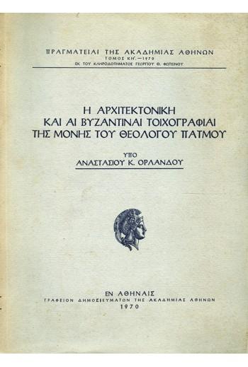 ΟΡΛΑΝΔΟΣ ΑΝΑΣΤΑΣΙΟΣ Κ.