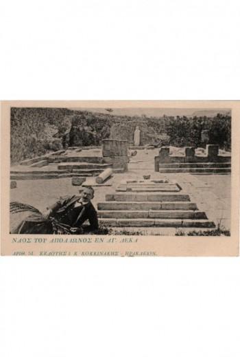 Ναός Απόλλωνος Αγ.Δεκα