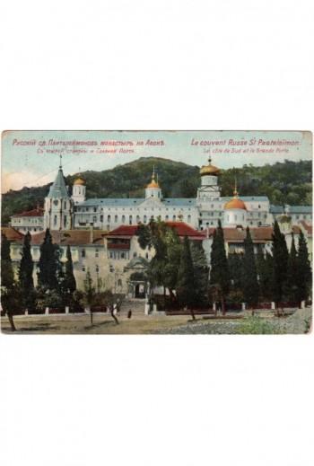 Le couvent Russe St....