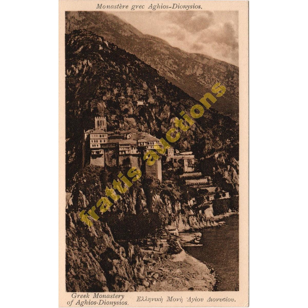 Ελληνική Μονή Αγίου Διονυσίου. Εdition d'E.F.Rochat.
