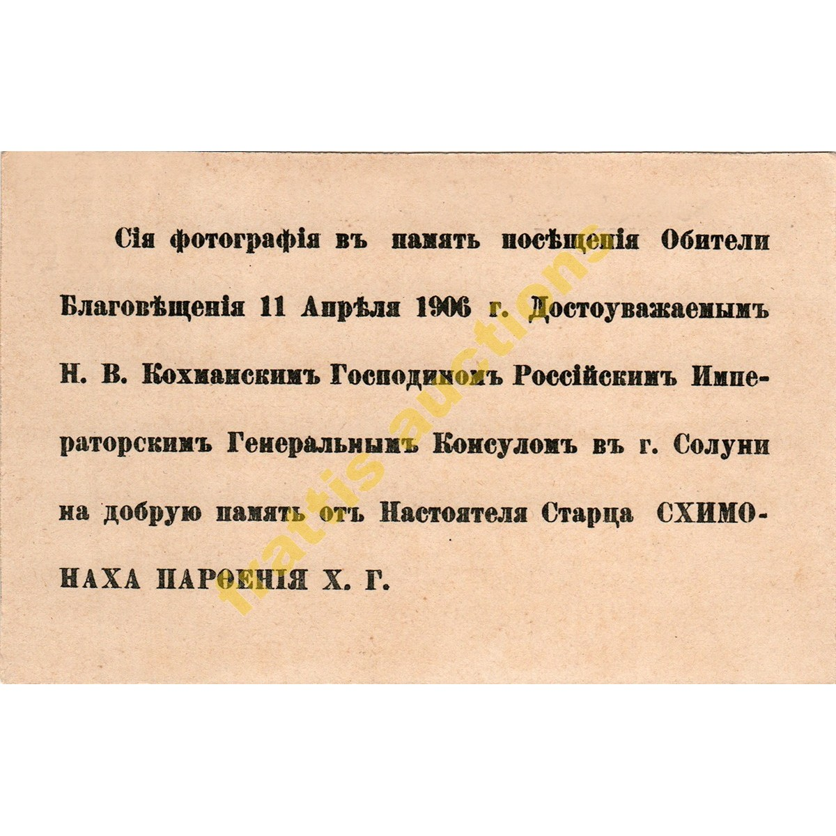 Κηδεία Αρχιεπισκόπου Ρωσικου Μοναστήριου.
