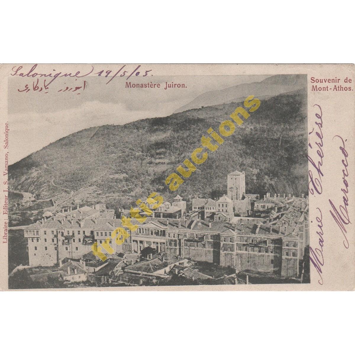 Ι.Μ. ΙΒΗΡΩΝ, Monastere Juiron, editeur J. S. Varsano, Salonique, Souvenir de Mont-Athos, 1905.