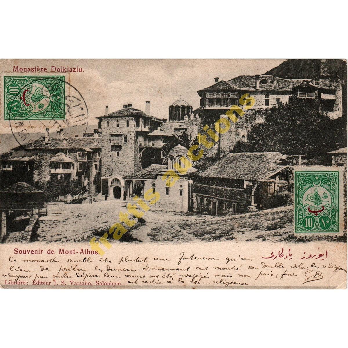 Ι.Μ. ΔΟΧΕΙΑΡΙΟΥ, Monastere Doikiaziu, Souvenir de Mont-Athos, editions J. S. Varsano, Salonique, ταχυδρομημένη, 1911
