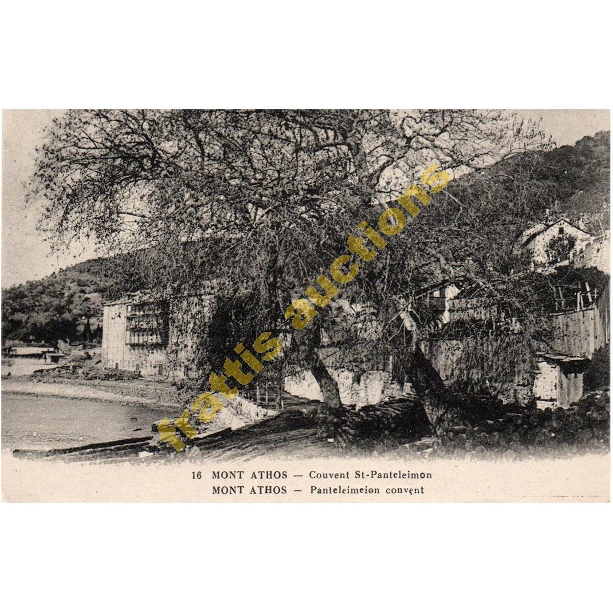 Ι.Μ. ΑΓΙΟΥ ΠΑΝΤΕΛΕΗΜΩΝΟΣ, 16 Mont Athos - Couvent St-Panteleimon, edition Parisiana, Paris