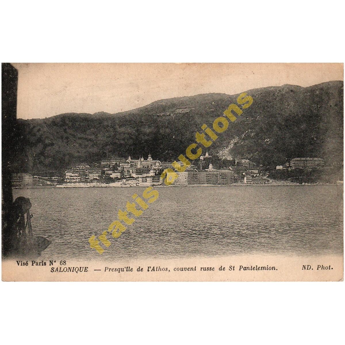 Ι.Μ. ΑΓΙΟΥ ΠΑΝΤΕΛΕΗΜΩΝΟΣ, Vise Paris No 68, Salonique, Presqu' ile de l' Athos, couvent de St Pantelemion, ND. Phot.