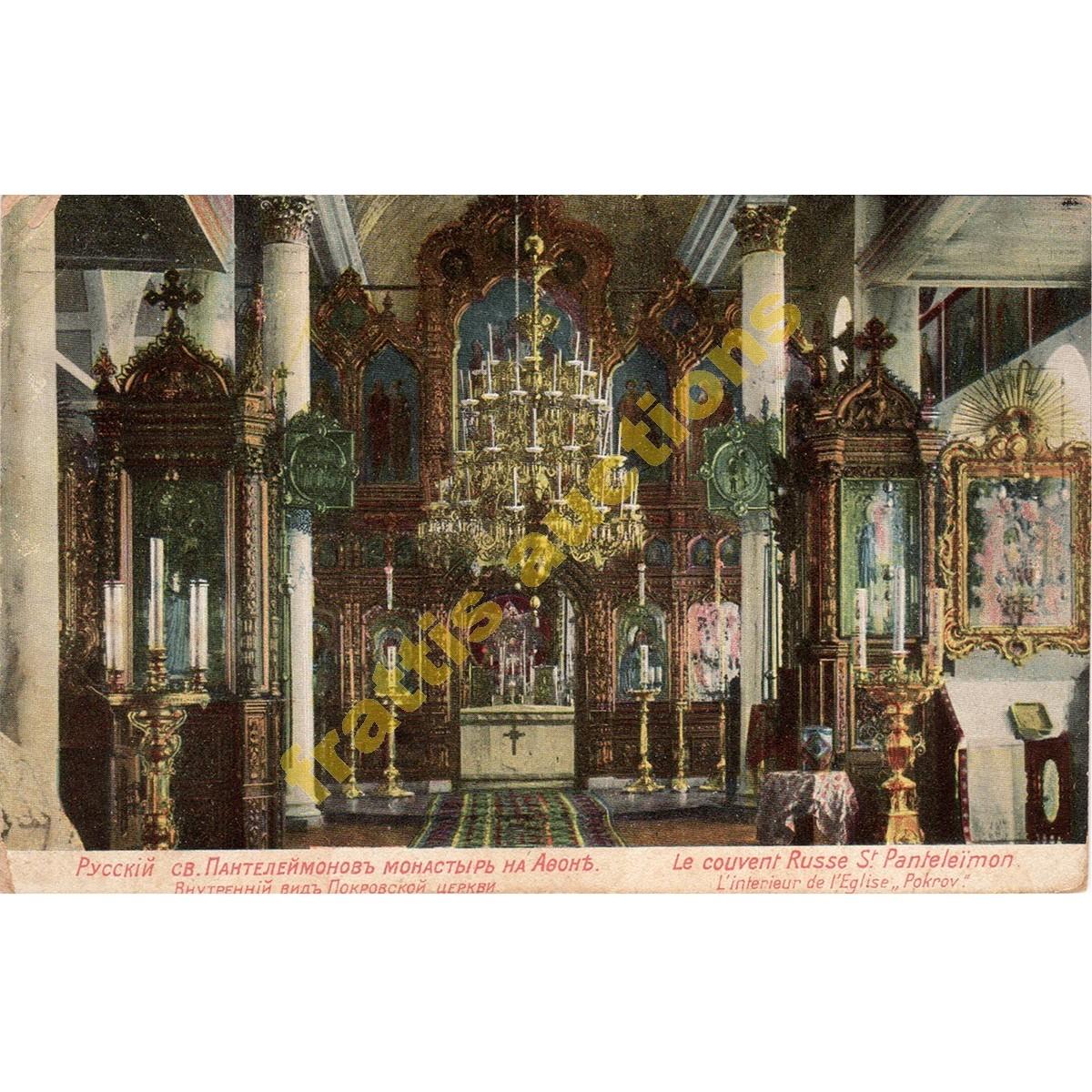 Ι.Μ. ΑΓΙΟΥ ΠΑΝΤΕΛΕΗΜΩΝΟΣ, Le couvent Russe St Panteleimon, L'interieur de l'Eglise, Pokrov, 1917