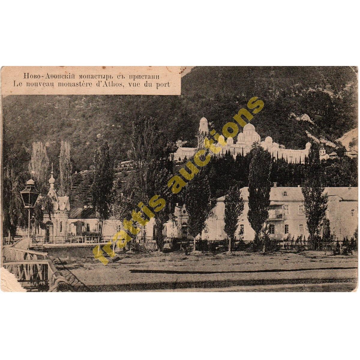 Ι.Μ. ΑΓΙΟΥ ΠΑΝΤΕΛΕΗΜΩΝΟΣ, Le nouveau monastere d' Athos, vue du port