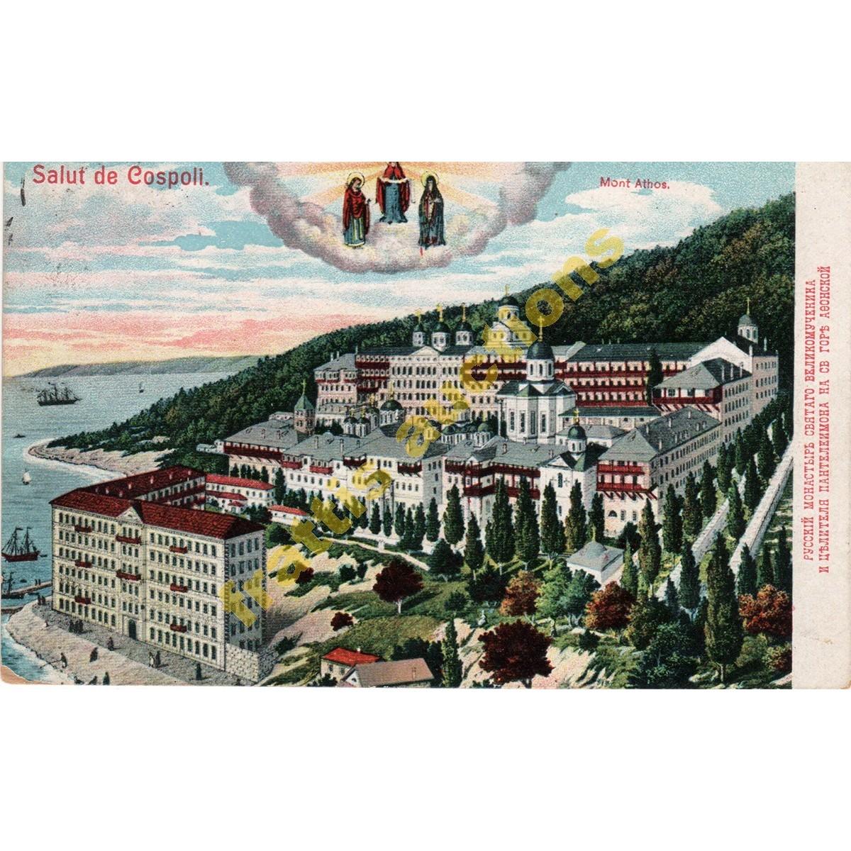 Ι.Μ. ΑΓΙΟΥ ΠΑΝΤΕΛΕΗΜOΝΟΣ, Salut de Cospoli, Mont Athos, ταχυδρομημένη