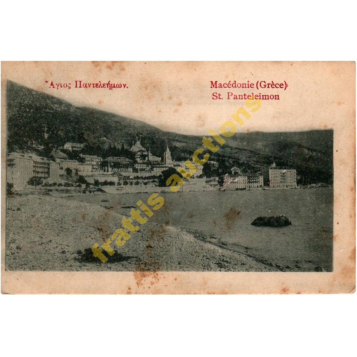 Ι.Μ. ΑΓΙΟΥ ΠΑΝΤΕΛΕΗΜOΝΟΣ, Macedonie (Grece) St. Panteleimon, editeur Hananel Naar. Salonique