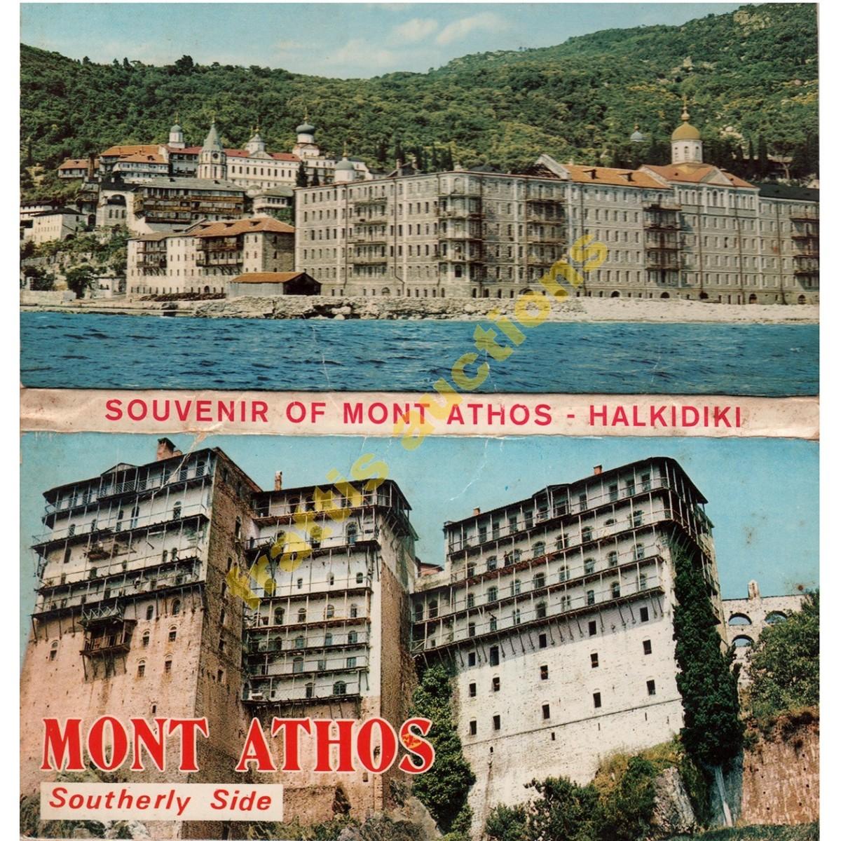 Souvenir of mont Athos, Halkidiki. Εκδοσις Γρηγορούδη, Θεσσαλονικη