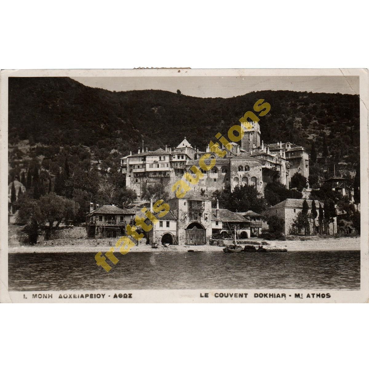 Ι.Μ. ΔΟΧΕΙΑΡΙΟΥ, Editions Photo Lykides, ταχυδρομημένη 1934.