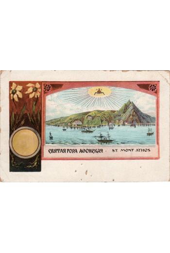 St. Mont Athos, K. G....