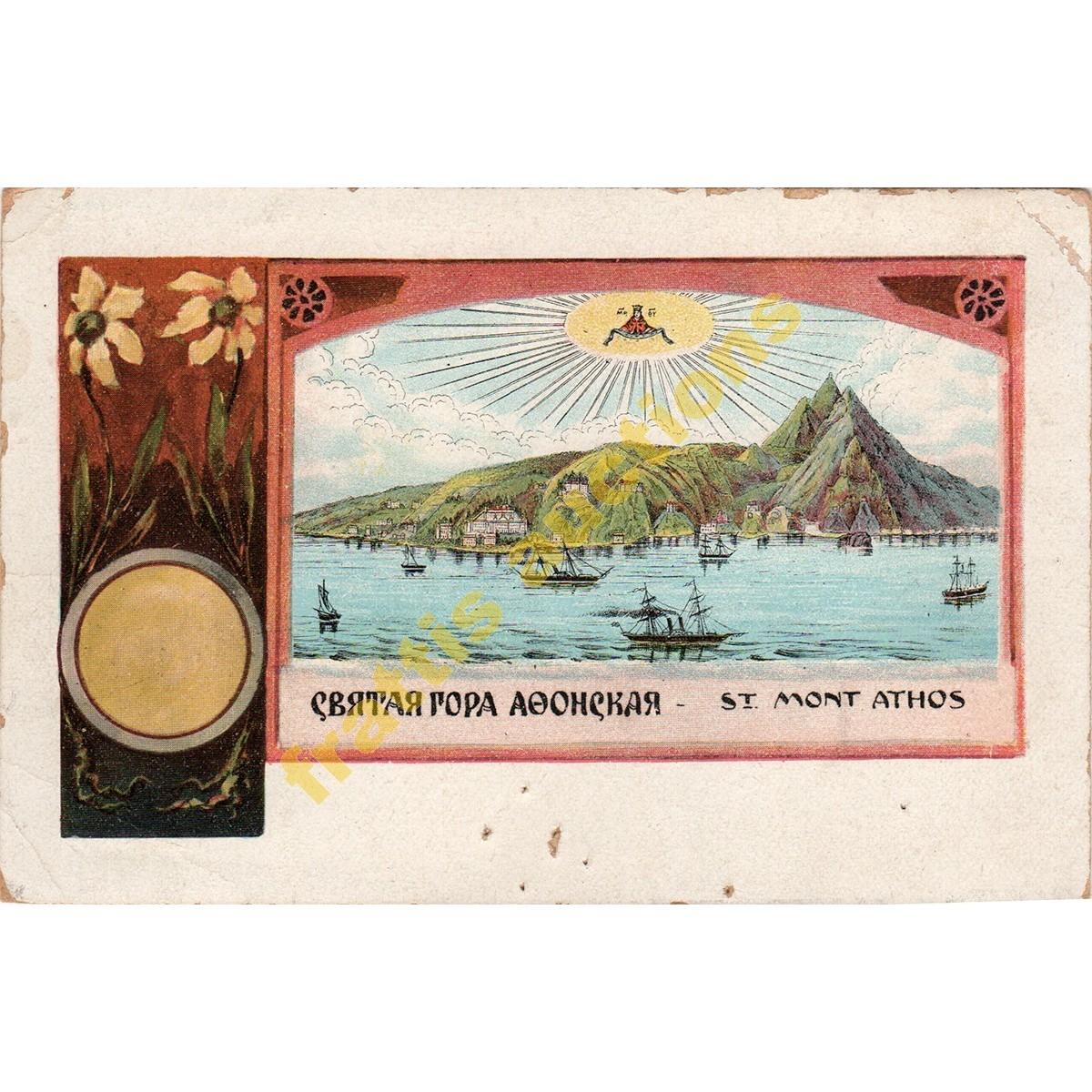 St. Mont Athos, K. G. Samardjeff, Salonique, 3691