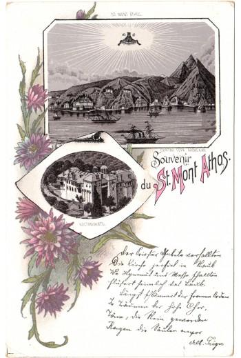 Souvenir du St. Mont Athos.