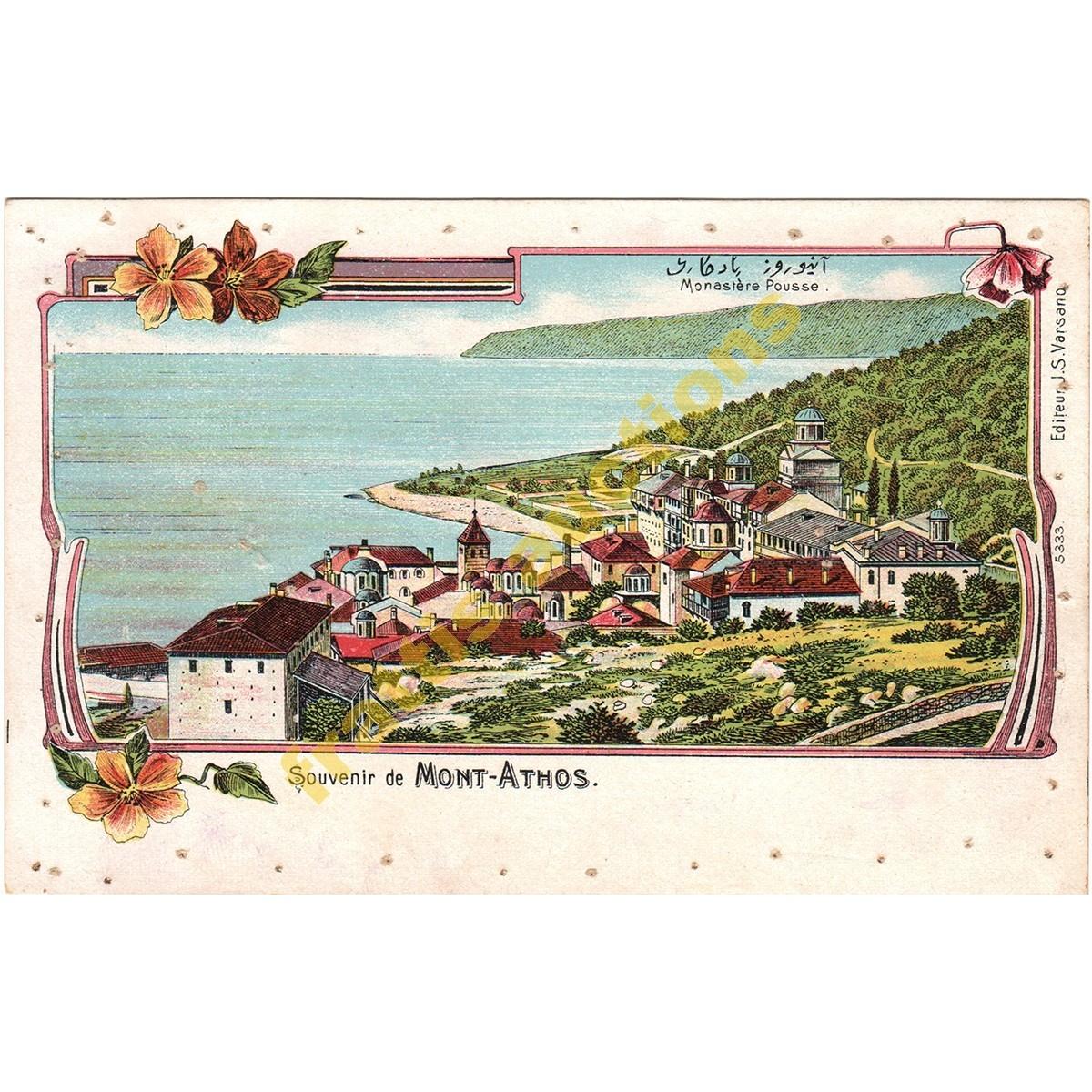 Ι.Μ. ΑΓΙΟΥ ΠΑΝΤΕΛΕΗΜΩΝΟΣ, Monastere Rousse, Souvenir de Mont - Athos, 5333 Editeur J. S. Varsano