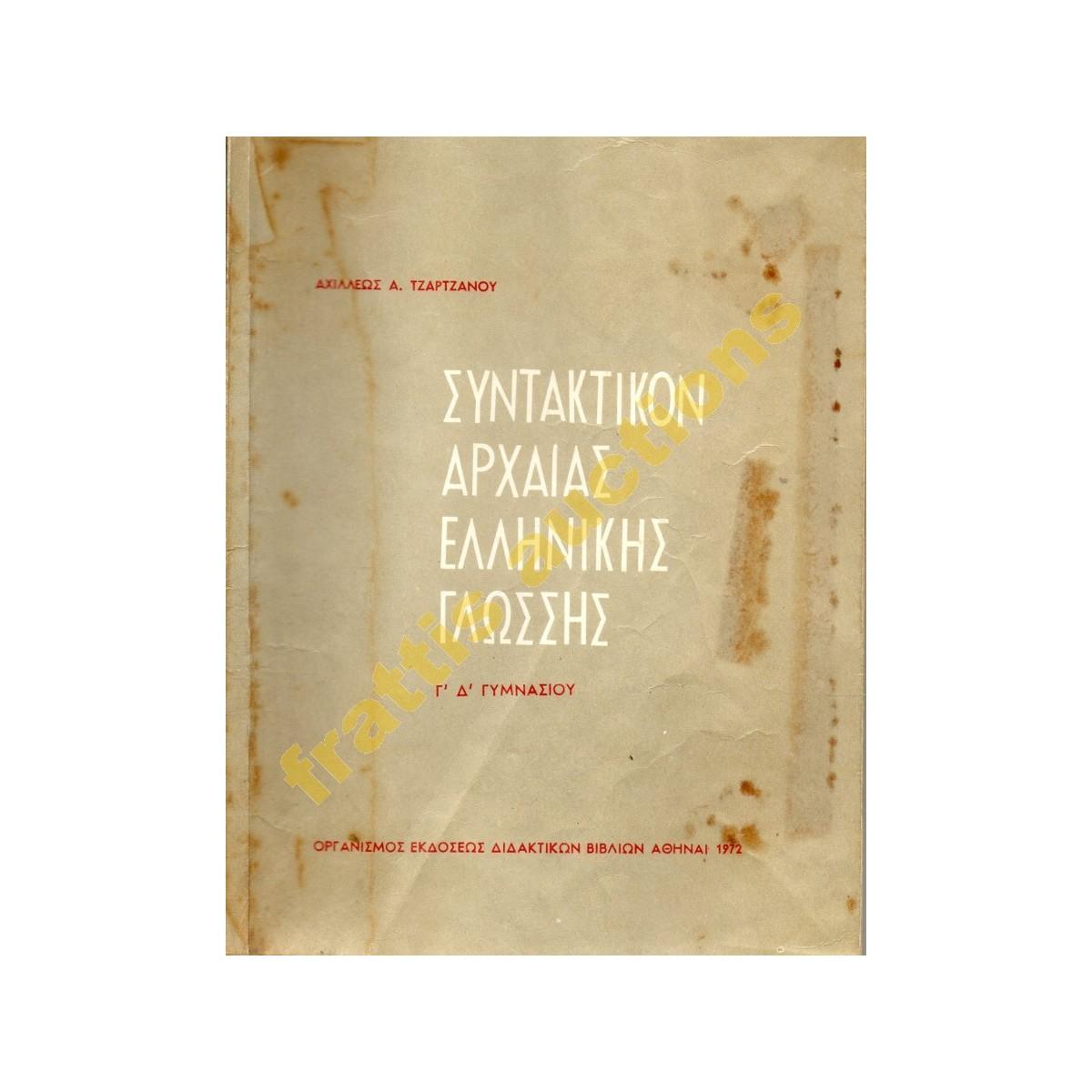 ΣΥΝΤΑΚΤΙΚΟ Αρχαίας Ελληνικής Γλώσσας. Αχ. Τζάρτζανου, Για Γ΄,Δ΄Γυμνασίου 1972