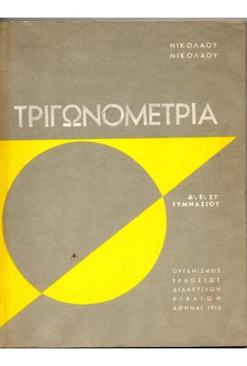 Τριγωνομετρία  Νικόλαου...