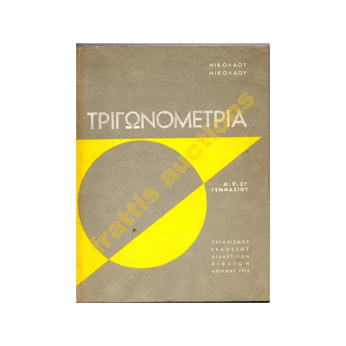 Τριγωνομετρία  Νικόλαου Νικολάου,για Δ΄ Ε΄ΣΤ΄εξατάξιου Γυμνασίου ΄73.