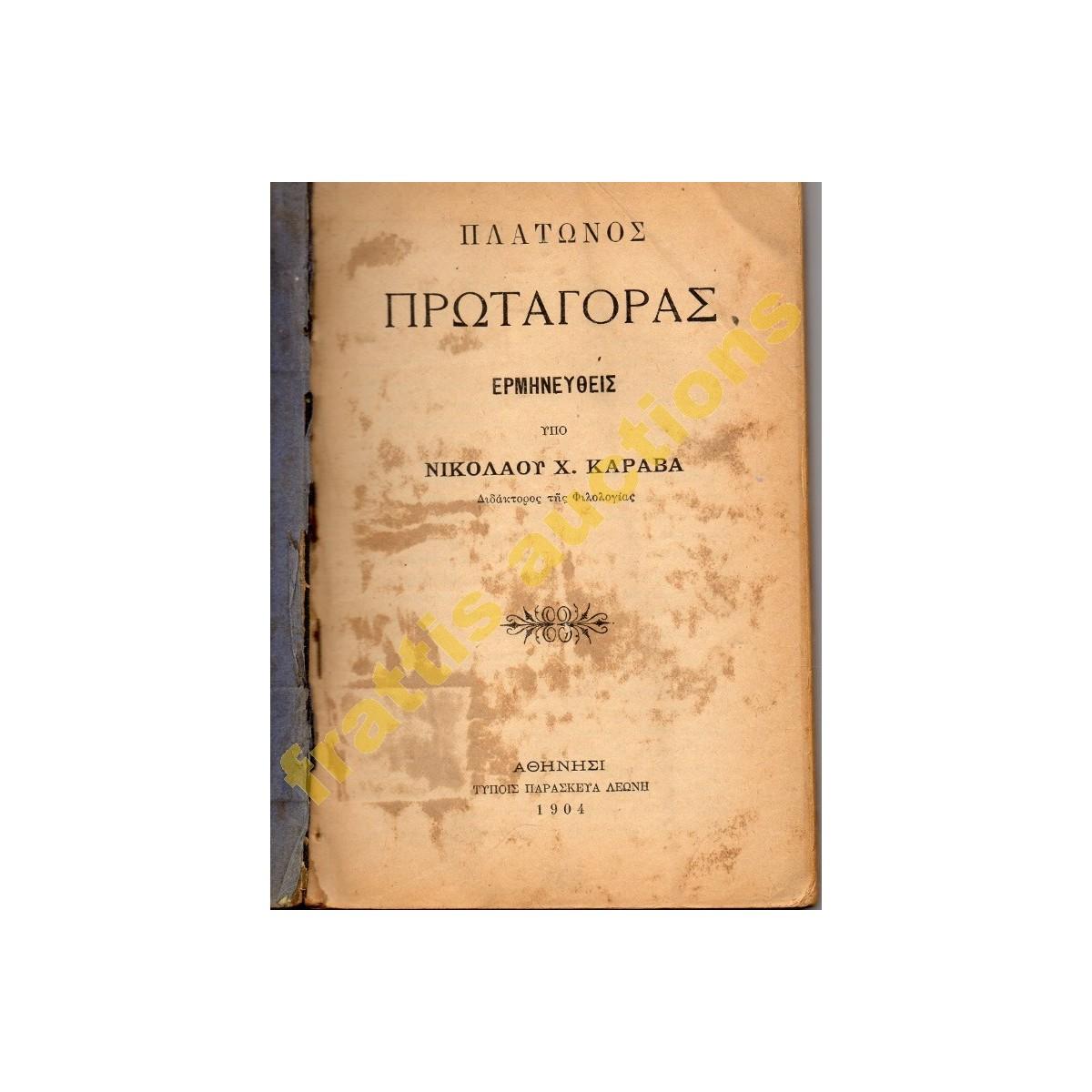 Πλάτωνος ΠΡΩΤΑΓΟΡΑΣ, Αθήνησι 1904, Νικόλαος Χ. Καραβάς.