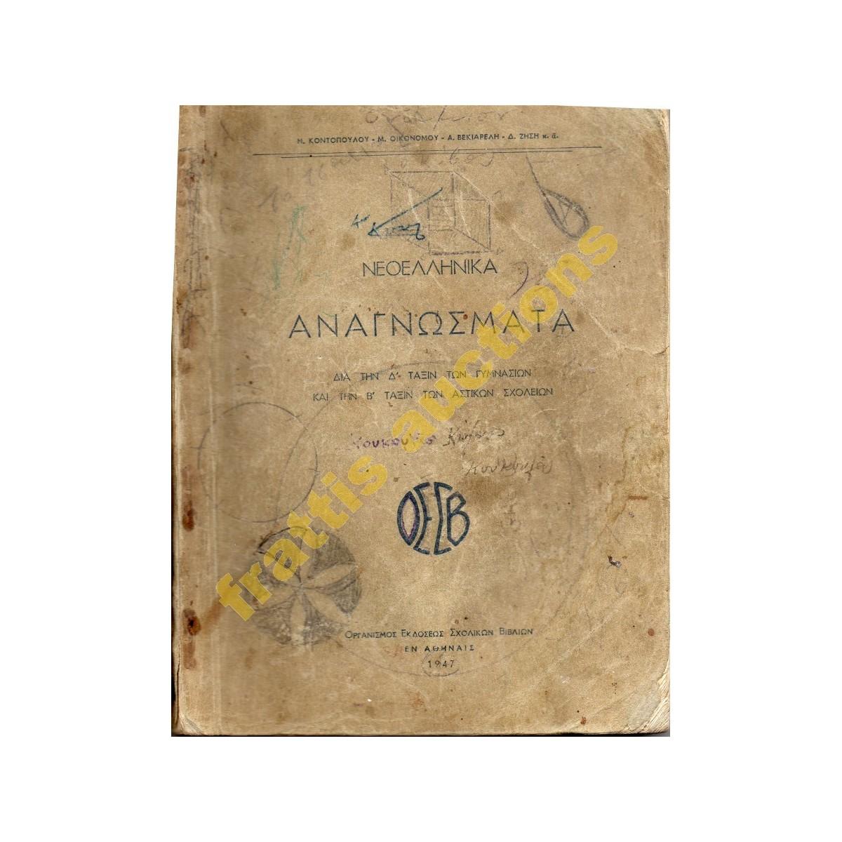 Νεοελληνικά Αναγνώσματα, ΟΕΣΒ 1947. Δ΄γυμνασίου, Α΄αστικών σχολείων.