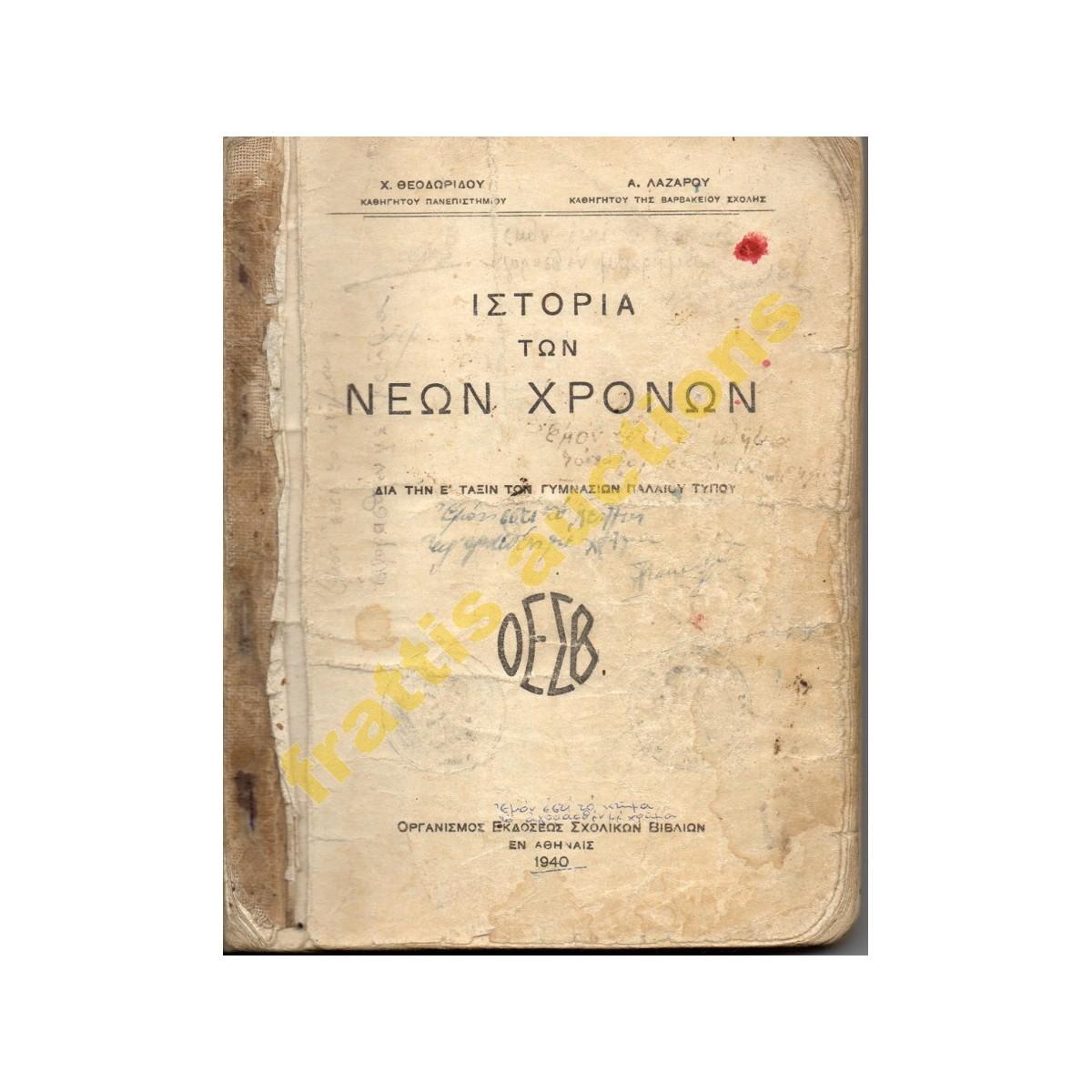Ιστορία των Νέων Χρόνων, ΟΕΣΒ 1940. Ε΄γυμνασίου παλαιού τύπου..