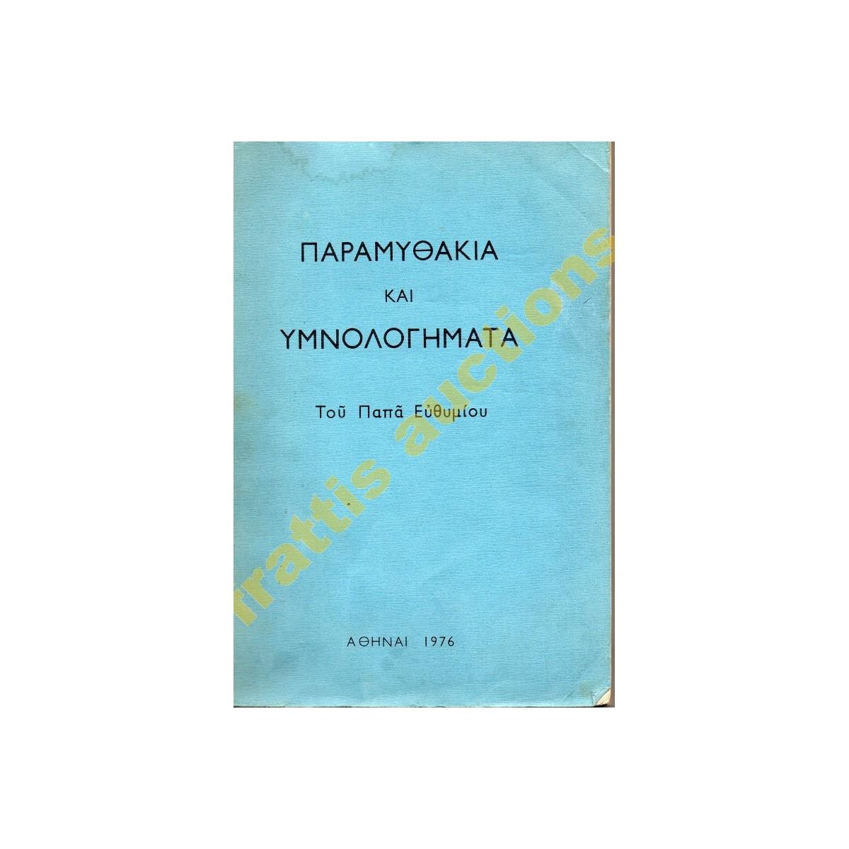 Παραμυθάκια και Υμνολογήματα, Παπά Ευθυμίου, Αθήναι 1976.