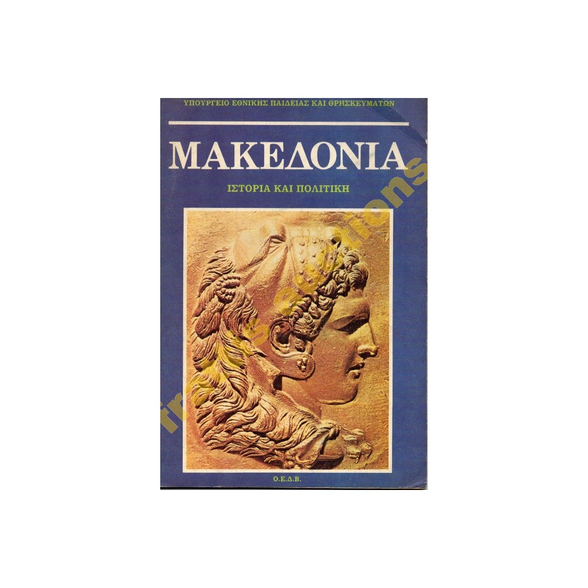ΜΑΚΕΔΟΝΙΑ Ιστορία και Πολιτική. Υπουργείο Εθνικής Παιδείας και Θρησκευμάτων. ΟΕΔΒ 1992 έκδοση Α΄.