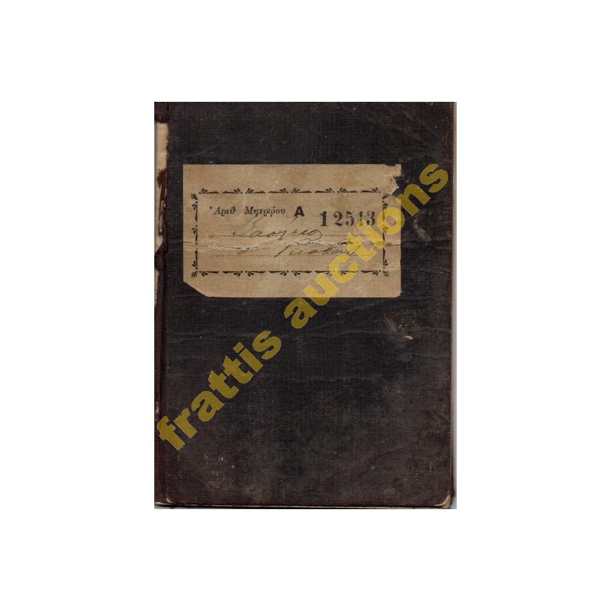 ΕΛΛΗΝΙΚΟΝ ΕΜΠΟΡΙΚΟΝ ΝΑΥΤΙΚΟΝ, φυλλάδιον απογραφής 1916.