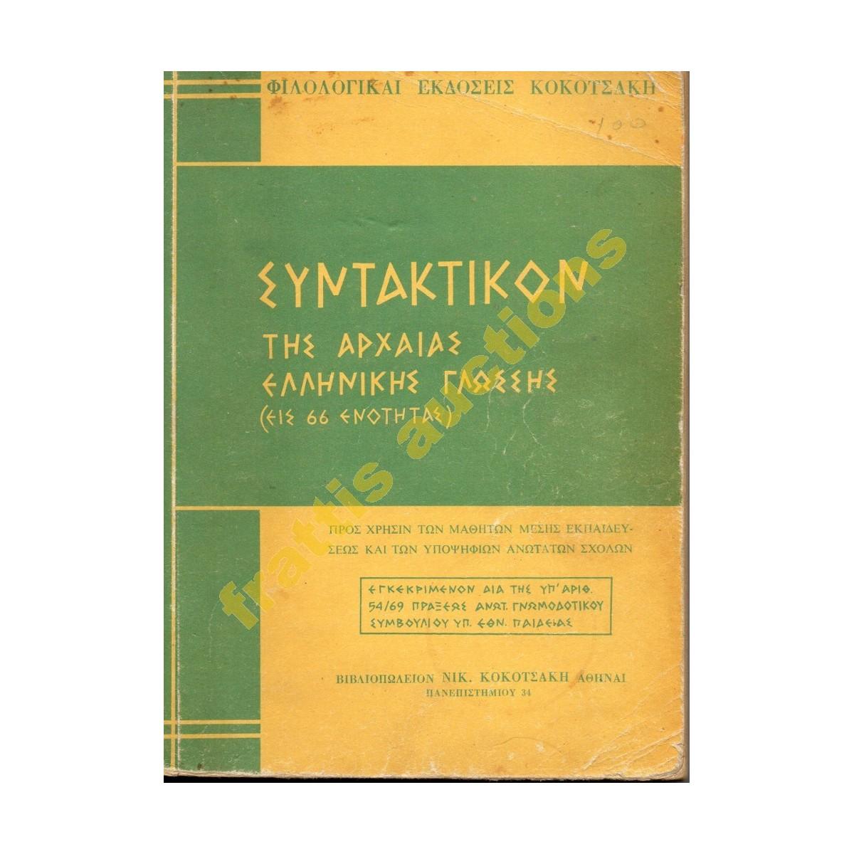 ΣΥΝΤΑΚΤΙΚΟΝ Αρχαίας Ελληνικής Γλώσσης ( εις 66 ενότητας) Φιλολ. εκδόσεις ΚΟΚΟΤΣΑΚΗ.