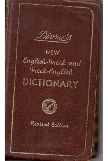 Νέο Αγγλικό - Ελληνικό και...
