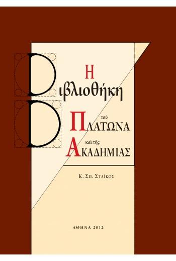 Η Βιβλιοθήκη του Πλάτωνα...