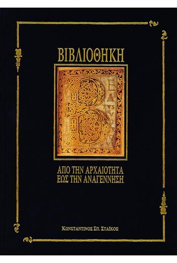 Βιβλιοθήκη - Κ. Σπ. Στάικος