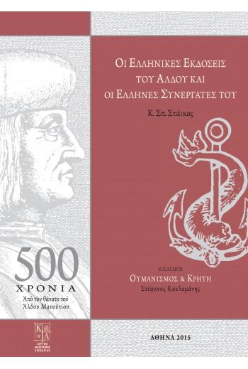 Οι Ελληνικές Εκδόσεις του...