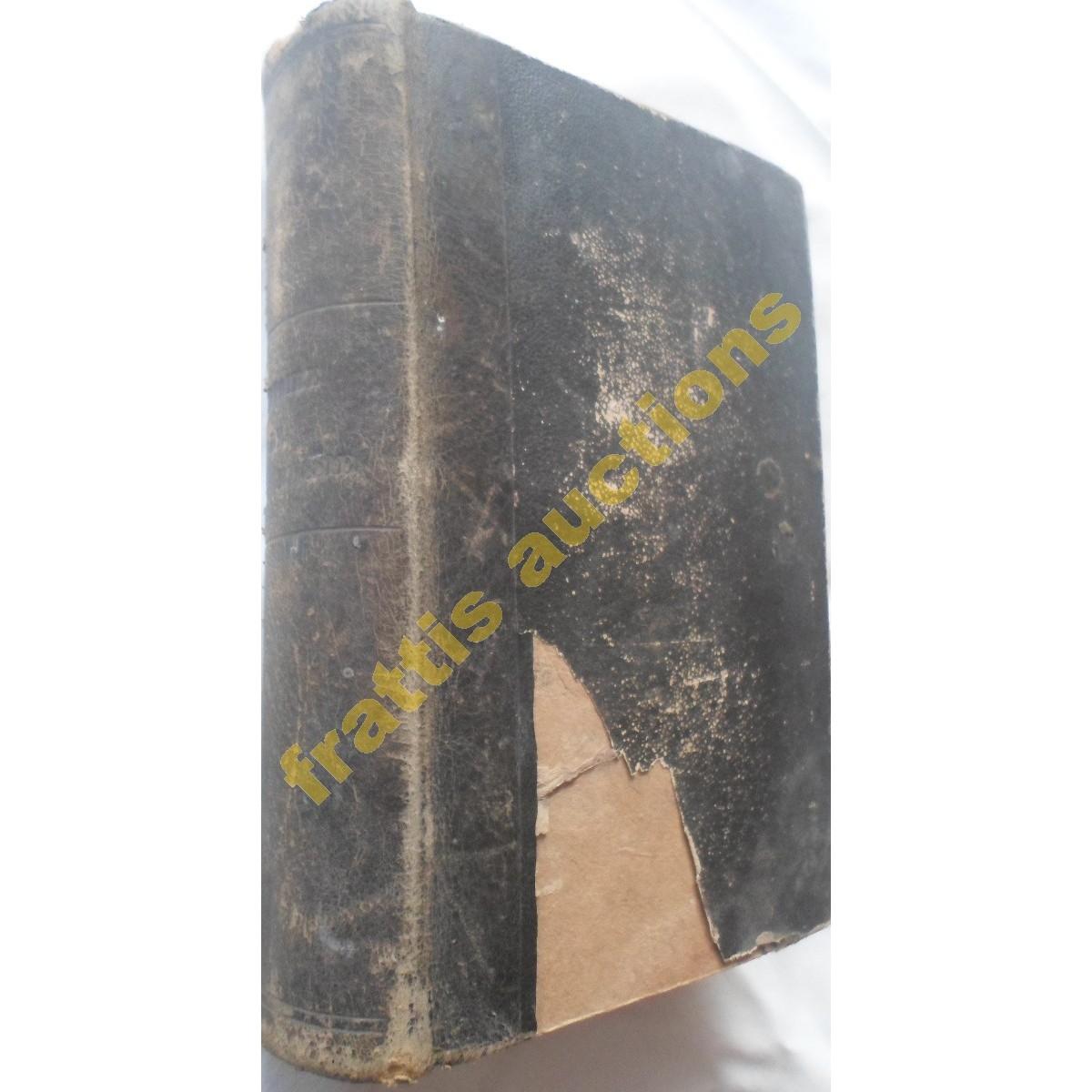 Alfred Rambaud, Histoire de la Russie, Paris 1878, 1η έκδοση