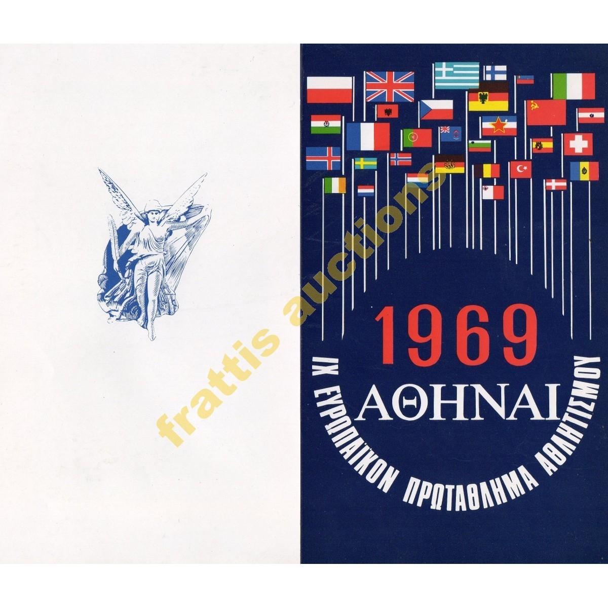 IX EUROPIAN CHAMPIONSHIP ATHENS 1969, postcard.