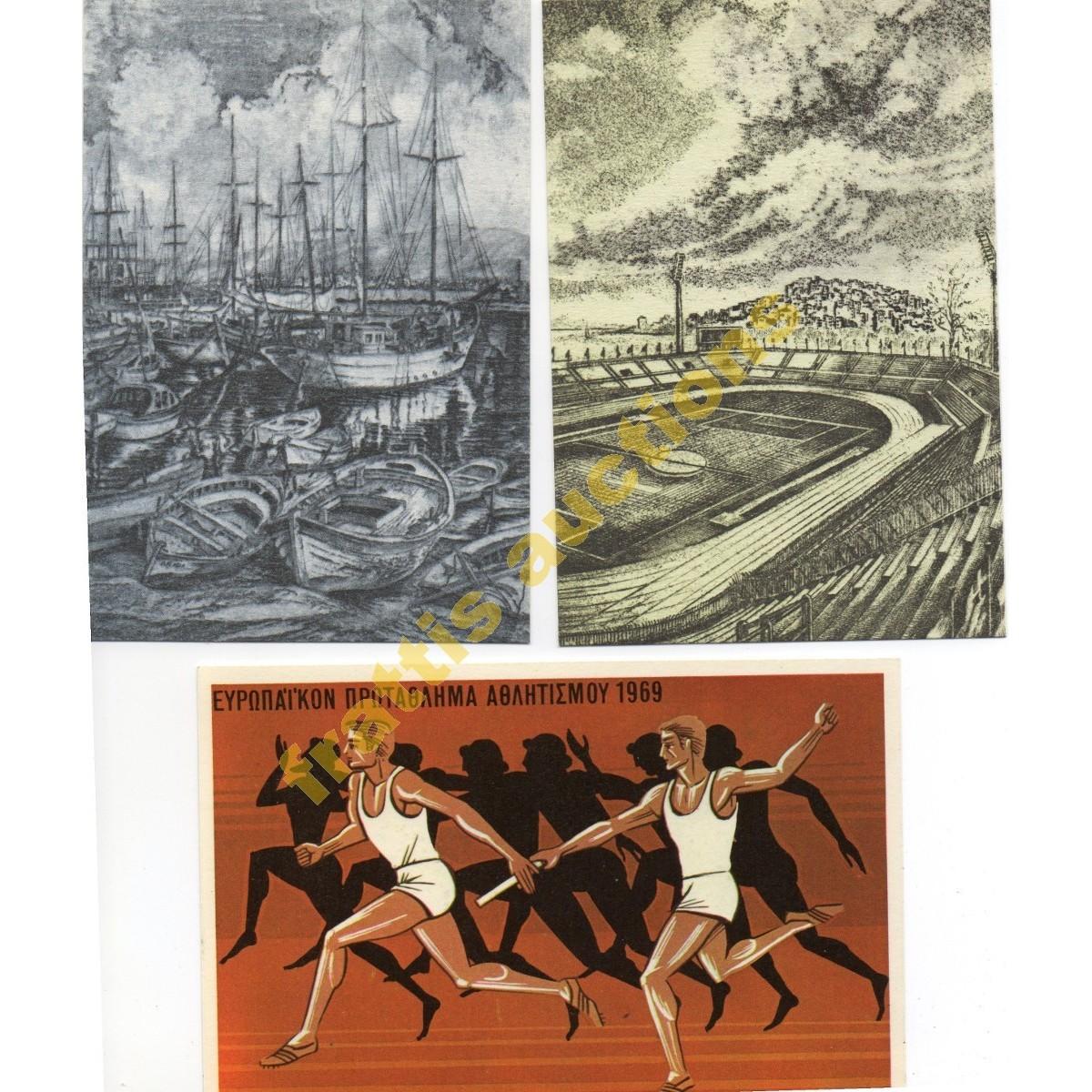 IX EUROPIAN CHAMPIONSHIP ATHENS 1969, 4 postcardς+φάκελος