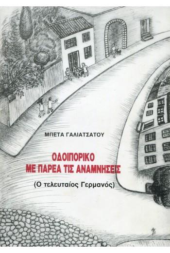 ΓΑΛΙΑΤΣΑΤΟΥ ΜΠΕΤΑ