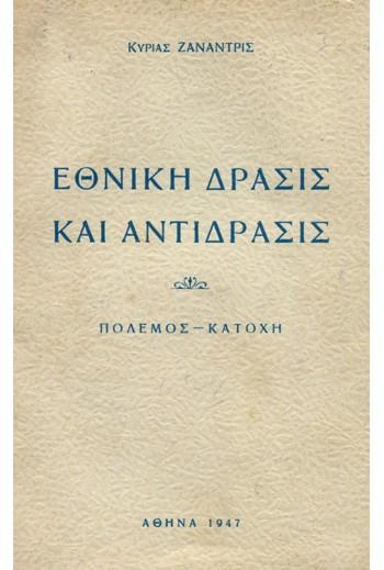 ΖΑΝΑΝΤΡΙΣ
