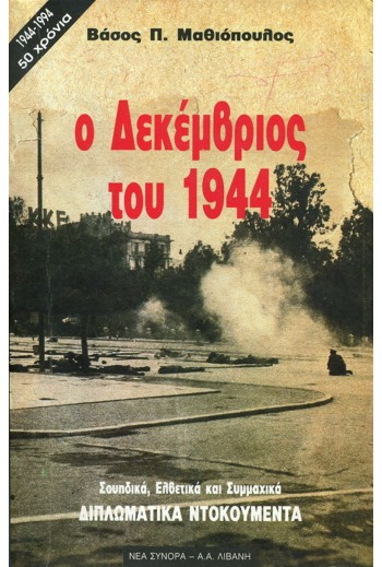 ΜΑΘΙΟΠΟΥΛΟΣ Π. ΒΑΣΟΣ