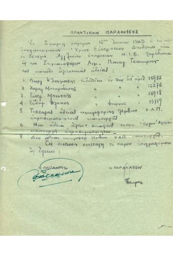 ΣΜΥΡΝΗ 1945