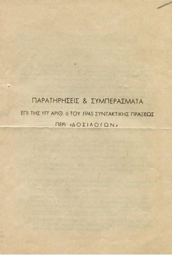 ΠΑΡΑΤΗΡΗΣΕΙΣ & ΣΥΜΠΕΡΑΣΜΑΤΑ ΕΠ