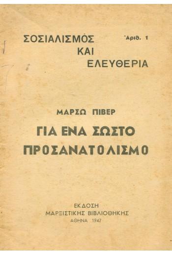 ΠΙΒΕΡ ΜΑΡΣΩ