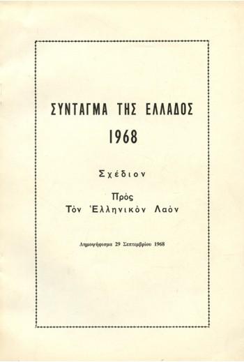 ΣΥΝΤΑΓΜΑ ΤΗΣ ΕΛΛΑΔΟΣ 1968. Σχέ