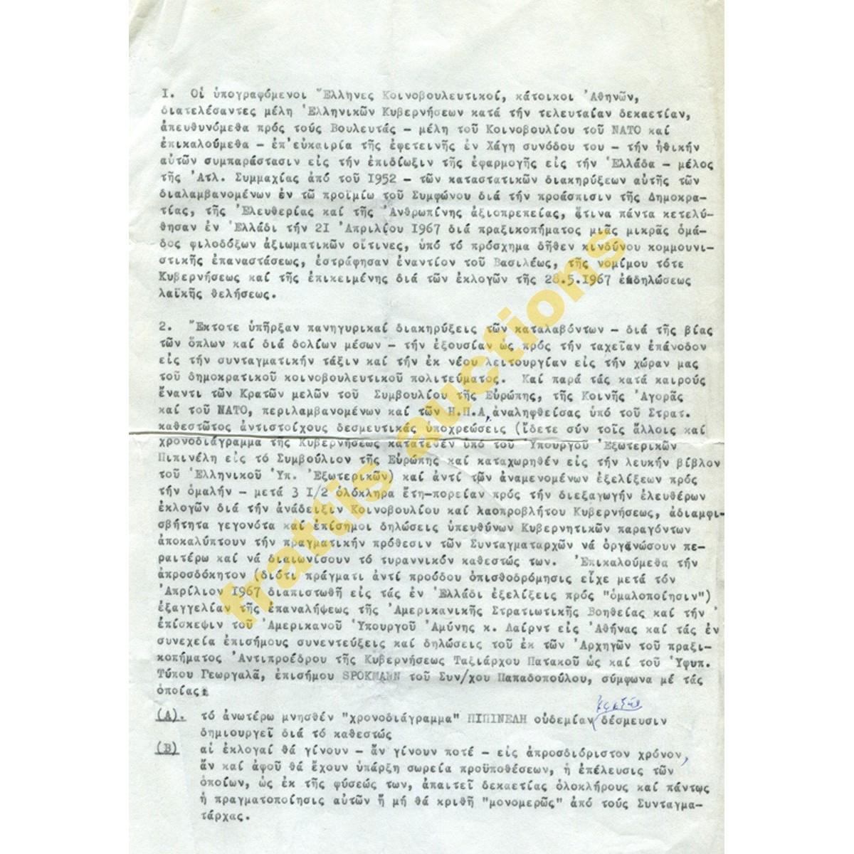 ΕΛΛΗΝΕΣ ΚΟΙΝΟΒΟΥΛΕΥΤΙΚΕΣ 1970