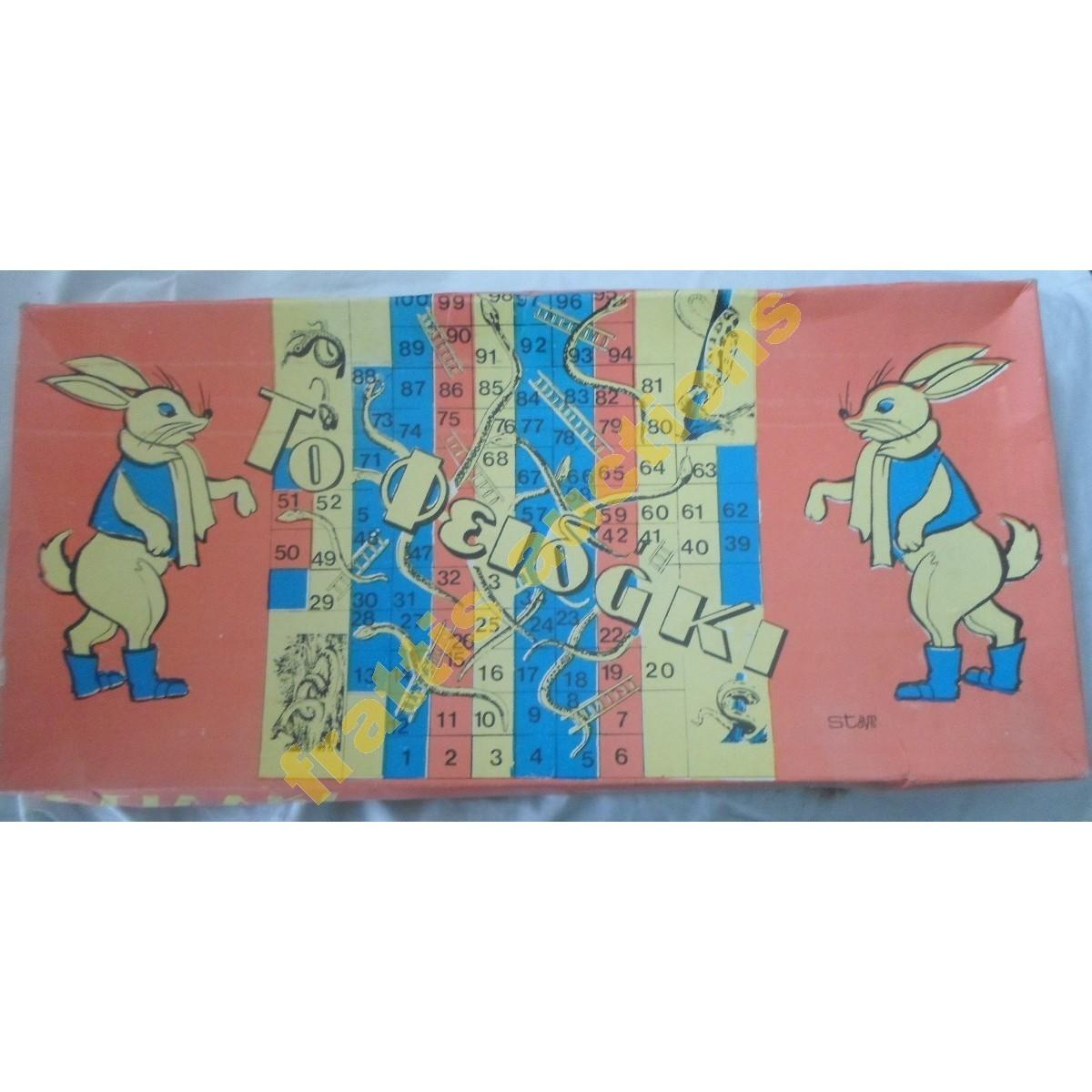 "Vintage Board Game ""Το Φιδάκι"" made in Greece από το STAM TOYS."