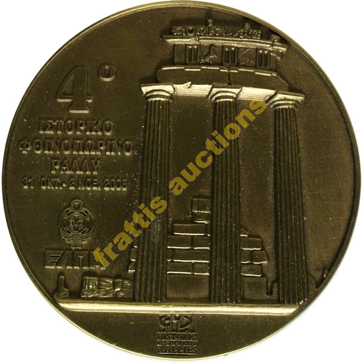 ΙΣΤΟΡΙΚΟ ΦΘΙΝΟΠΩΡΙΝΟ ΡΑΛΛΥ 2008
