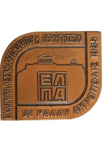 32 ΡΑΛΛΥ ΑΚΡΟΠΟΛΙΣ 1985 - ΕΛΠΑ