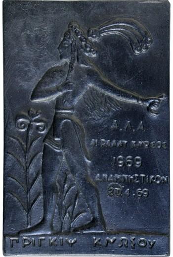 ΡΑΛΛΥ ΚΝΩΣΟΣ 1969