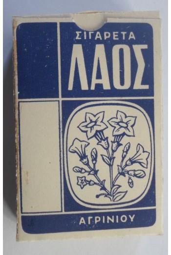 Vintage Greek Paper Packet...
