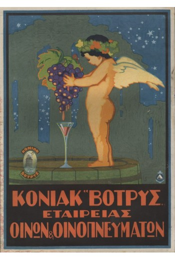 Vintage Greek Brandy Botrys...